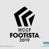 WCCF0102からプレイしていた古参がFootistaをプレイしてみた