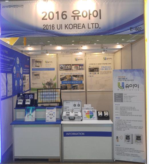 2016 벤처창업대전 참가 후기
