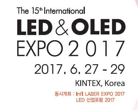 국제 LED & OLED EXPO 2017 참가(일산 킨텍스)