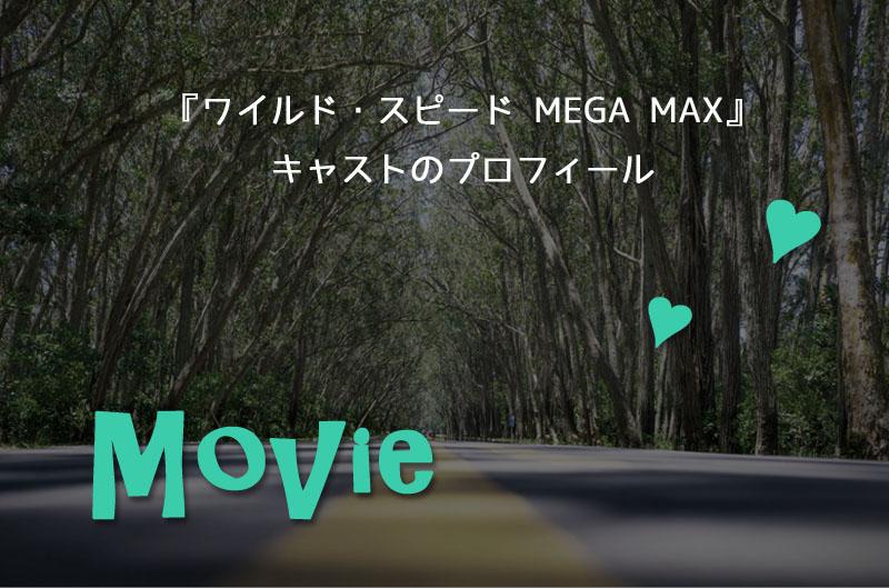 ワイルド・スピード メガマックス キャスト