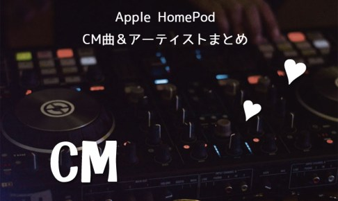 Apple HomePod,CM曲
