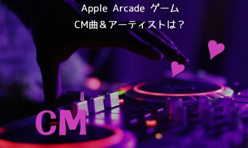アップルアーケードCM曲