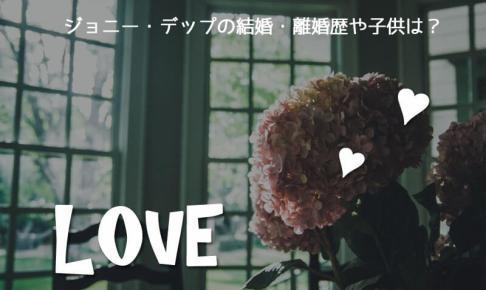 ジョニー・デップ結婚・離婚歴