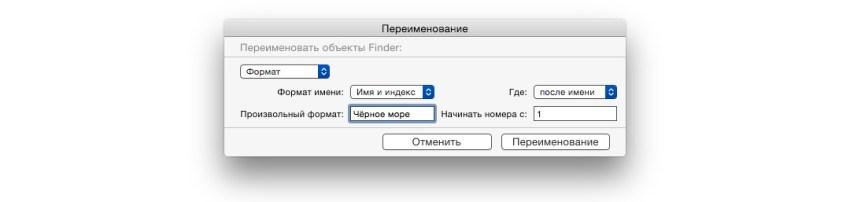 Как в OS X Yosemite переименовать большое количество файлов одновременно