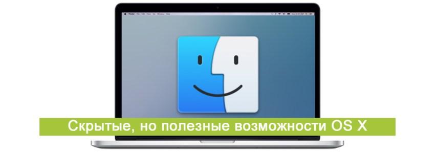 7 скрытых, но полезных возможностей OS X