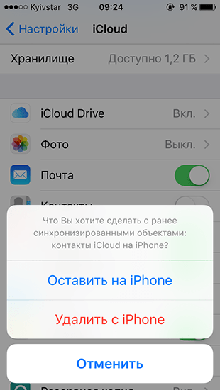 second screenshot from iCloud on iPhone