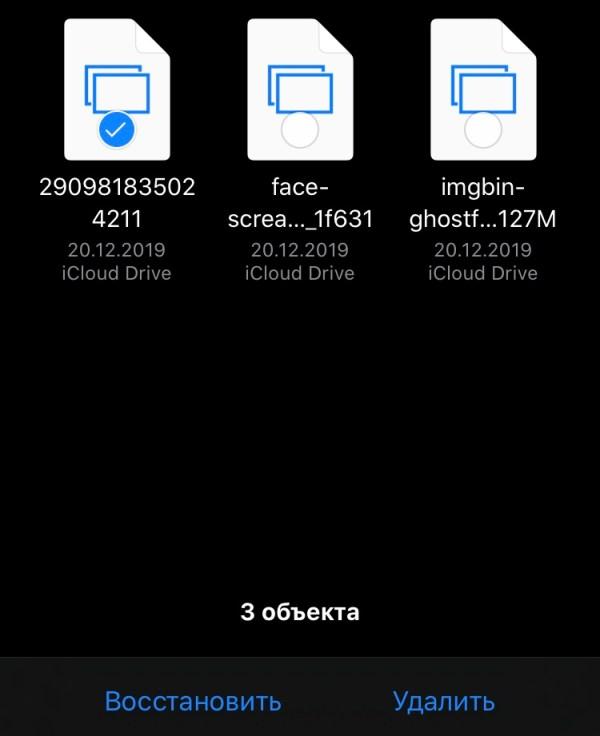 Как восстановить недавно удаленные файлы в iCloud