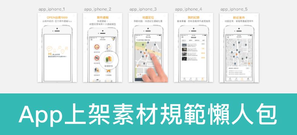 App上架素材規範懶人包 – UI UX在學中
