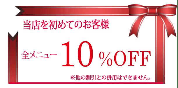 京都府・宇治の美容室 髪美人 のホームページ特典