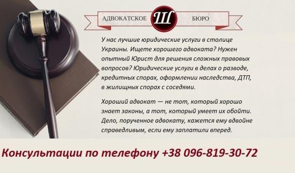 Адвокат по кредитам Днепровский район Киева