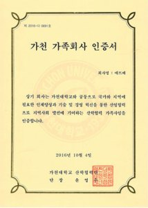 Gacheon