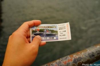 横須賀軍港クルーズ41