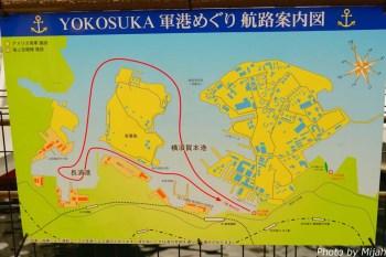 横須賀軍港・概要07