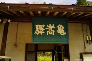 亀嵩駅02