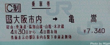 JR途中下車02
