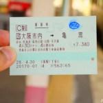 意外と知られていないJR長距離切符のお得な利用方法