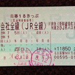 青春18きっぷで行く下関・鹿児島への旅1 ~旅の計画~
