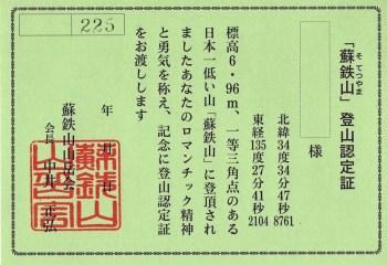 sotetsuyama22