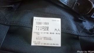 shikoutabi-day1-05