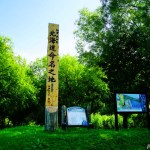 北海道命名之地にて ~音威子府(おといねっぷ)村で生まれた「北海道」という名の秘密に迫る~