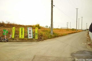 hiyoriyama35