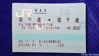 douou-syuyu-day1-1 06