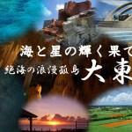 あなたの知らない沖縄がそこにある 絶海の浪漫孤島・大東島  ~1・大東島へ行こう!島の概要と旅の計画編~