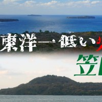 東洋一の低さ!?山口県萩市の火山『笠山』 ~見た目に反する大自然の浪漫を楽しむ~