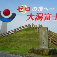 ゼロの頂へ!標高0mの山、秋田県・大潟富士