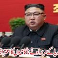 شمالی کوریا کے سربراہ نے ناکامیوں کا اعتراف کرلیا