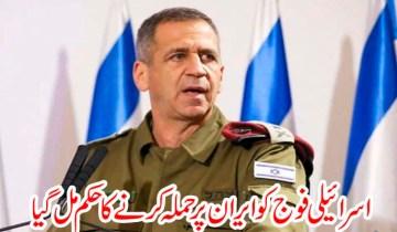 اسرائیلی فوج کو ایران پر حملے کا حکم مل گیا