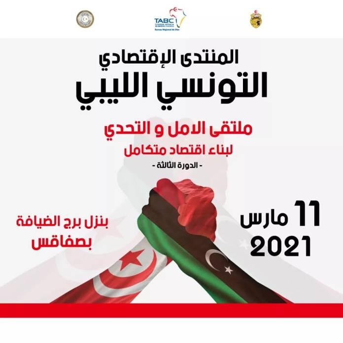 slogan of the Tunisian economic meeting global summit