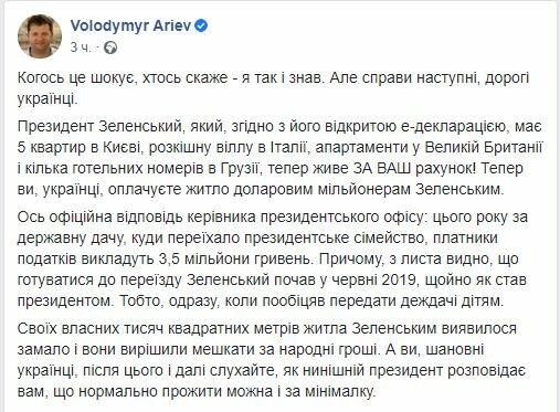 пост Володимира Ар'єва