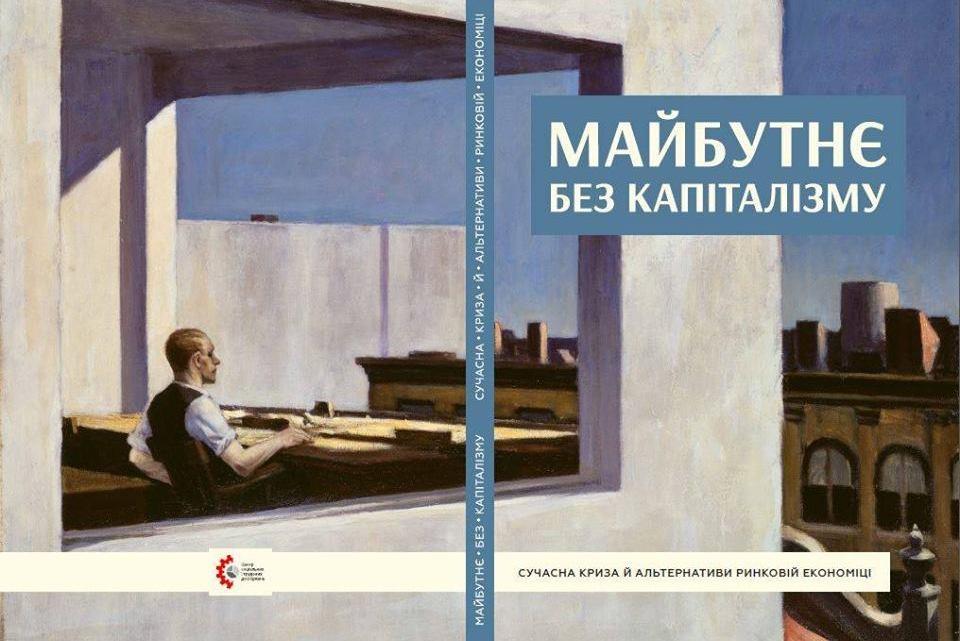 """Презентація книги """"Майбутнє без капіталізму"""""""