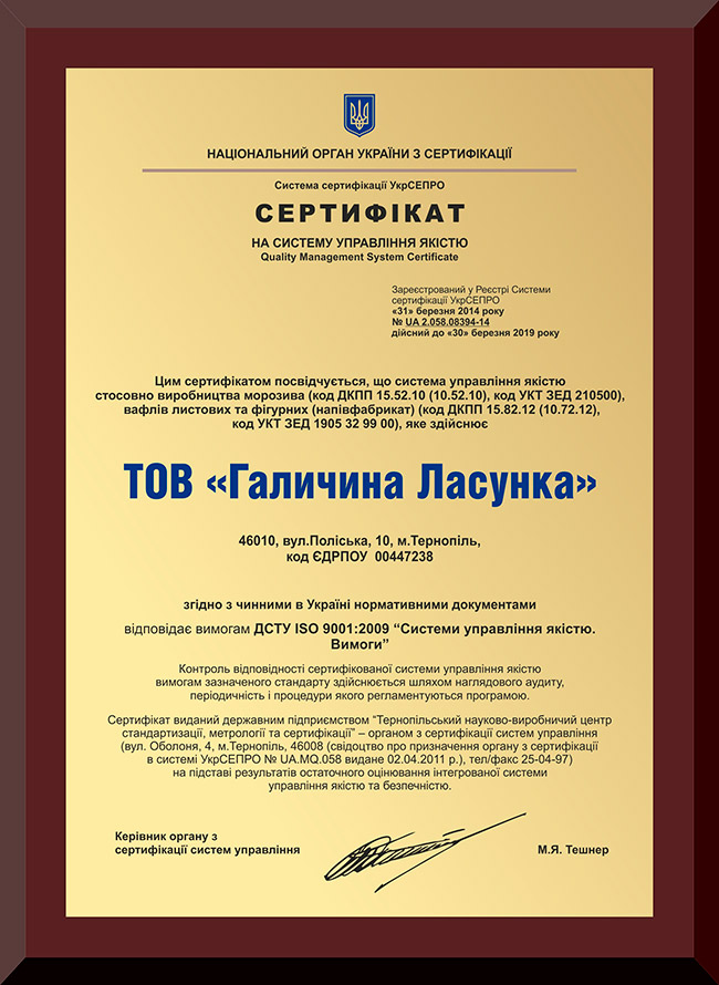 Сертификат ISO 9001:2009 компании ООО «Галичина Ласунка»