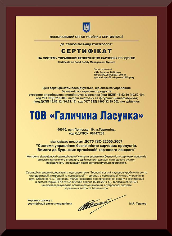 Сертификат ISO 22000:2007 компании ООО «Галичина Ласунка»