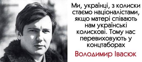 Вислів-Володимира-Івасюка