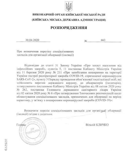 В киеве выделили 3 заведения для прохождения обсервации. Скриншот Киевская городская государственная администрация