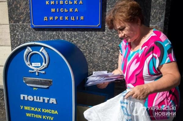 """""""Укрпочта"""" повышает тарифы: услуги почтовой связи вырастут ..."""