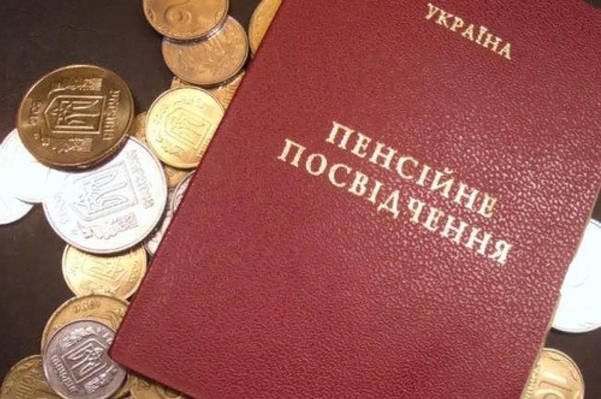 Пенсии в Украине - кому увеличат пенсионный возраст для ...