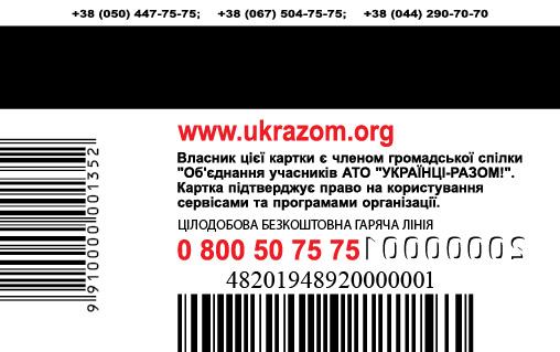 """""""Соціальна картка"""" Всеукраїнського об'єднання учасників АТО «Українці-разом!»"""