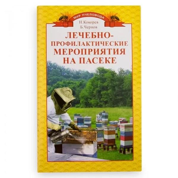 """Книга """"Лечебно-профилактические мероприятия на пасеке"""", Н ..."""
