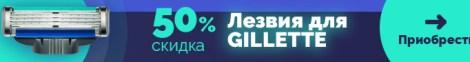 Лезвия для GILLETTE купить со скидкой 50%