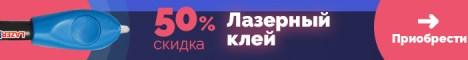 Лазерный клей купить со скидкой 50%