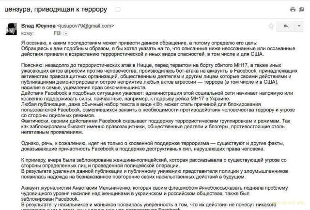 Владислав Юсупов. Обращение в ФБР