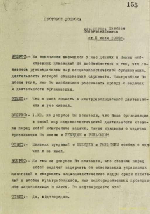 Протокол допроса Николая Зерова.