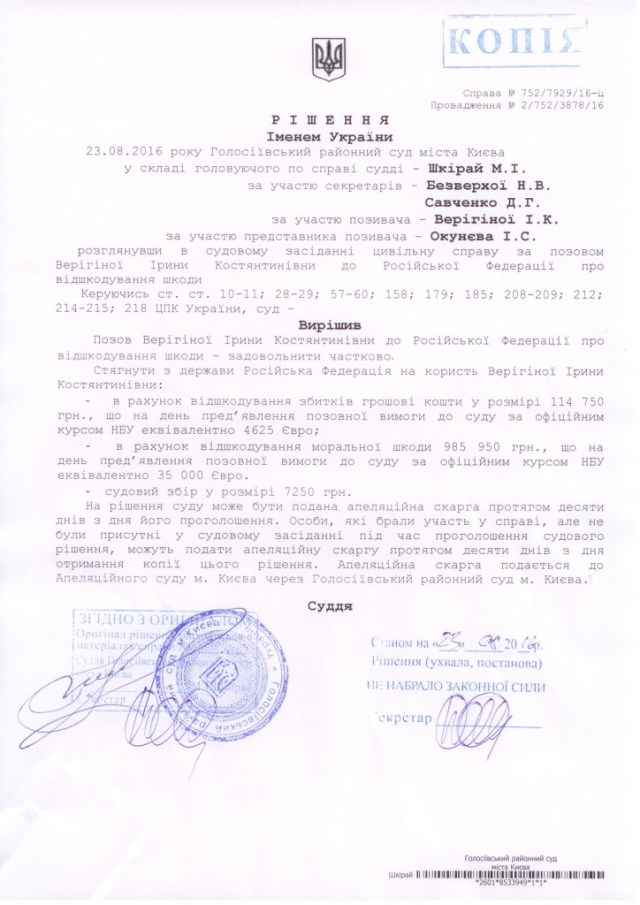 Суд впервые удовлетворил иск о взыскании ущерба с РФ от агрессии в Украине