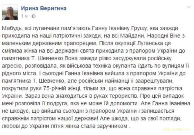 Анну Ивановну Луганские террористы арестовали и бросили в подвал