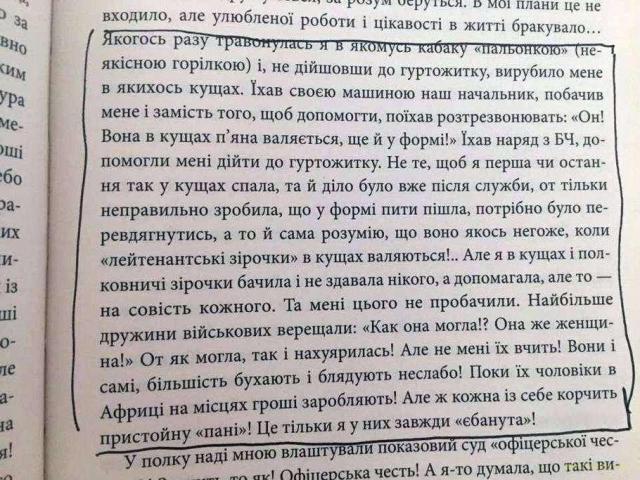 Уривок з автобіографічної книжки Савченко