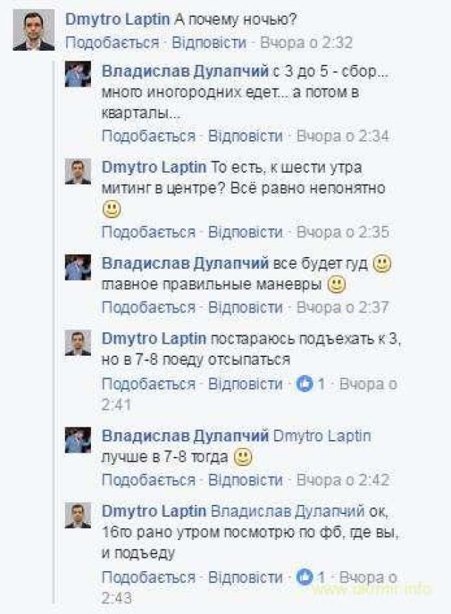 Кремлівський план в дії: шатуны вышли на большую дорогу